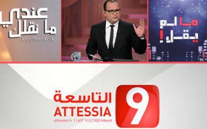 Attessia TV rafle les émissions phares d'El-Hiwar Ettounsi