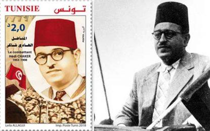 Tunisie : Emission d'un timbre en hommage au martyr Hédi Chaker