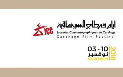 Liste des films tunisiens sélectionnés pour les JCC 2018