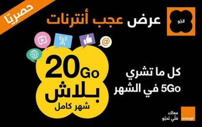 Avec 3ajab, Orange Tunisie offre le bonus internet mobile le plus généreux