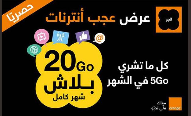 avec 3ajab orange tunisie offre le bonus internet mobile le plus g n reux. Black Bedroom Furniture Sets. Home Design Ideas