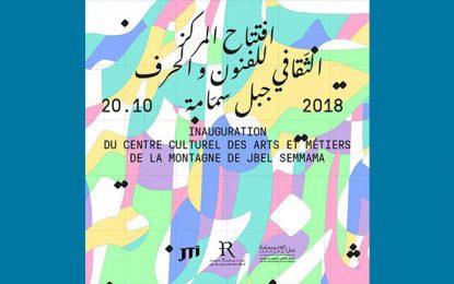 Bientôt à Kasserine, un Centre des arts et métiers de la montagne