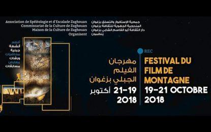 Festival du film de montagne de Zaghouan : Pousser ses limites