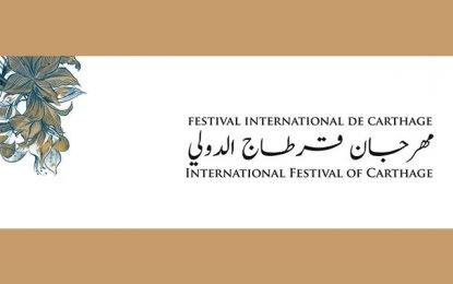 Appel à projets de la 55e édition du Festival international de Carthage