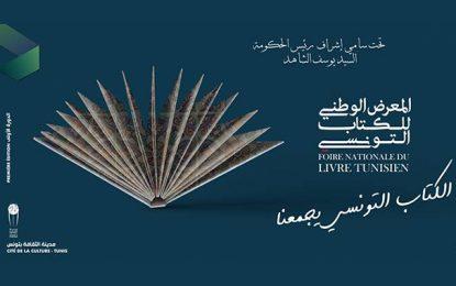 La Foire du livre tunisien ouvre ce vendredi à la Cité de la Culture