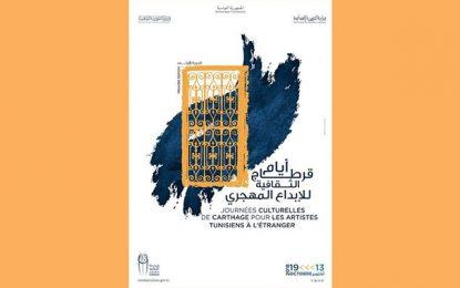 1e édition des Journées de Carthage pour les artistes tunisiens à l'étranger