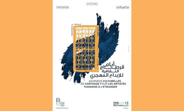 1e édition Des Journées De Carthage Pour Les Artistes