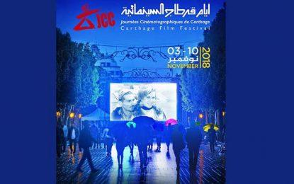 Tunis : Les longs-métrages en compétition des JCC 2018