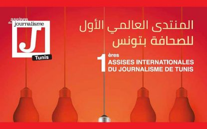 Tunis accueille les Assises internationales du journalisme