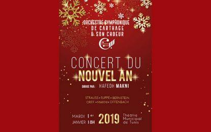 Théâtre de Tunis : Concert du nouvel an avec le Carthage Symphony Orchestra