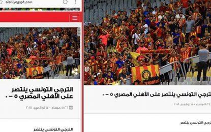 Victoire de l'Espérance de Tunis «annoncée» sur le site d'Al-Ahly