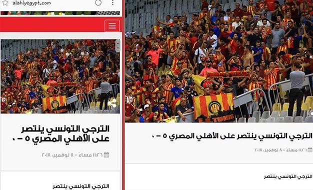 L'Espérance de Tunis remporte la Ligue des champions africaine