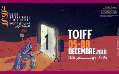 Première édition du Festival international du film de Tozeur