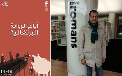 Les Journées du roman portugais à la Cité de la culture de Tunis