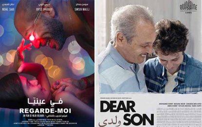 Cinéma : Sortie nationale de «Weldi» et «Regarde-moi» le 11 novembre