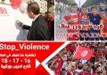 Tunisie : Campagne nationale contre les violences dans les stades