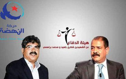 Le comité de défense de Belaïd-Brahmi appelle à dissoudre Ennahdha