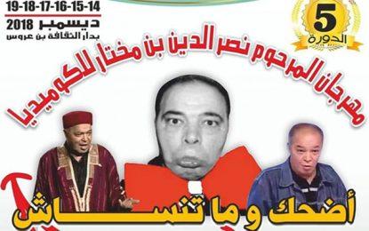 Le 5e Festival Nasreddine Ben Mokhtar passé presque inaperçu