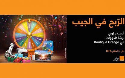 Orange Tunisie propose des promotions et des cadeaux de fin d'année