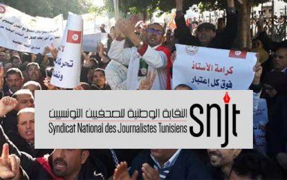Le SNJT appelle les journalistes à boycotter les mouvements des enseignants