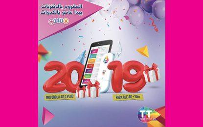 Tunisie Telecom : Un jeu et des cadeaux à l'occasion du Nouvel An