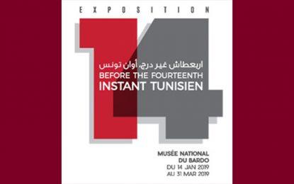 ''Before the 14th'' : Exposition sur la Révolution tunisienne au Musée du Bardo