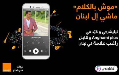 Anghami Plus gratuit et en exclusivité chez Orange Tunisie