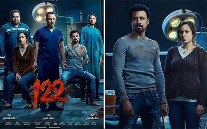 Le film d'horreur égyptien ''122'' en avant-première à Tunis