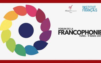 La Cité de la Culture accueille le Forum de la Francophonie de Tunis