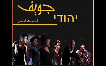 Le 4e Art accueille les premières présentations de la pièce ''Juif''