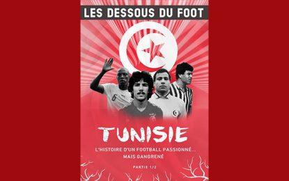La FTF a-t-elle vendu la Super-coupe de Tunisie à une société fantôme ?