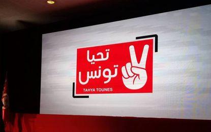 Tunisie : Le nouveau parti Tahya Tounes dévoile son logo