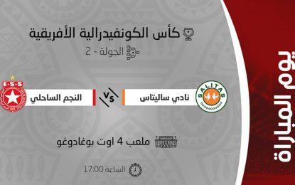 ESS-Salitas : en direct match aller coupe CAF