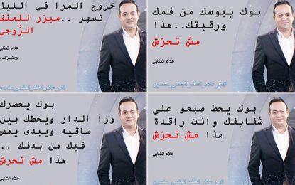 Alaa Chebbi accusé de banaliser la violence sexuelle contre la femme