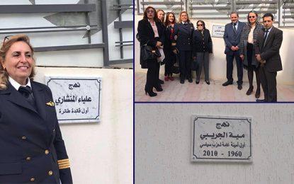 Ariana : En photos, des rues aux noms de pionnières tunisiennes