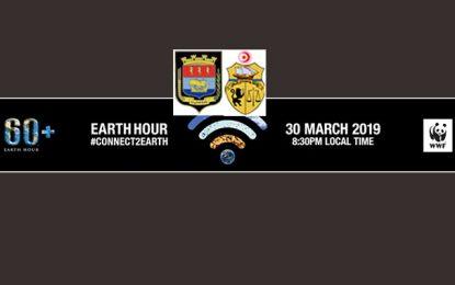 Earth Hour 2019 célébrée demain, samedi 30 mars, à Bizerte