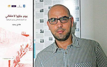 Un livre de Hedi Yahmed raconte l'univers carcéral en Tunisie