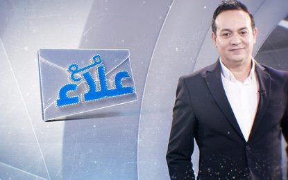 La Haica avertit El-Hiwar Ettounsi : Plus de prime time pour Ala Chebbi
