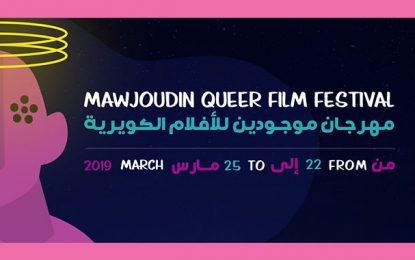 Mawjoudin Queer Film Festival : Le cinéma comme arme de résistance