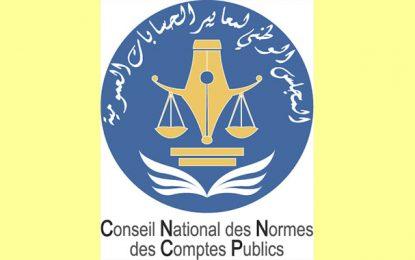 Tunisie : Consultation publique sur la norme des comptes de l'Etat