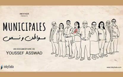 Première du film ''Municipales'' à la Cinémathèque tunisienne