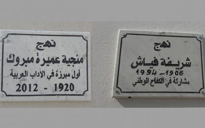 Plaques de signalisation et islamisation rampante de la Tunisie