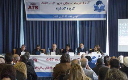 L'ATB remet les prix arabes de littérature pour enfants 2019
