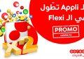 My Ooredoo : Promos internet exceptionnelles et voyages à gagner durant ramadan