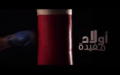 Une nouvelle copie décevante du feuilleton ''Awled Moufida''