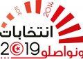 Tunisie : L'Isie prolonge les délais d'inscription des électeurs