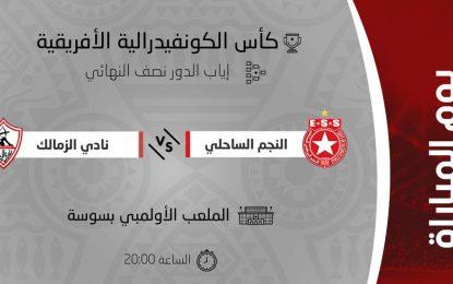 ESS-Zamalek en live streaming: Demi finale match retour