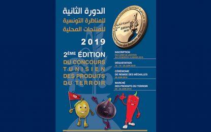 2e édition du Concours tunisien des produits du terroir : Remise des médailles le 28 juin 2019