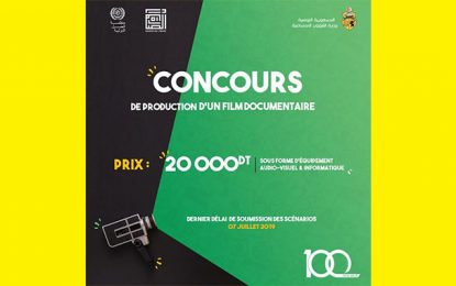 Concours de film documentaire sur les relations entre la Tunisie et l'OIT