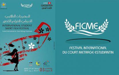 Nabeul accueille la 3e édition du Festival International du court-métrage estudiantin